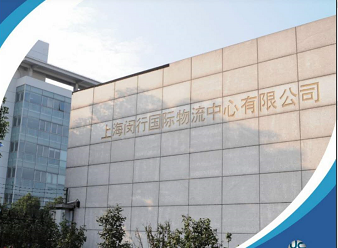 上海闵行国际物流中心有限公司