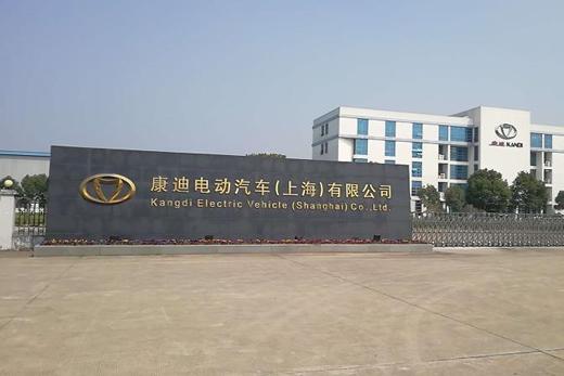 康迪电动汽车(上海)有限公司